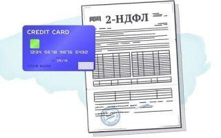 Кредитные карты с подтверждением дохода