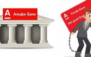 Кредитная карта для ИП от Альфа-Банка