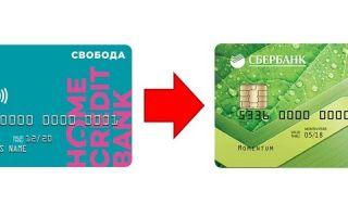 Перевод с кредитной карты Хоум Кредит на карту Сбербанка