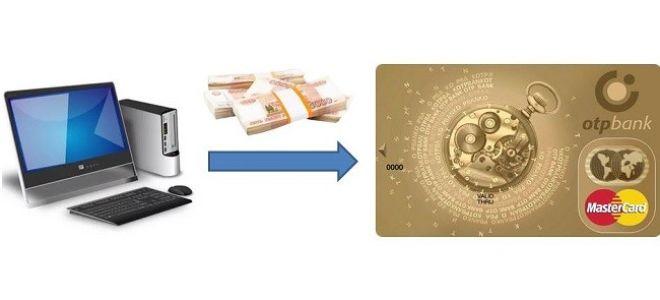 Как пополнить кредитную карту ОТП Банка онлайн без комиссии?