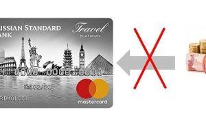 Как не платить по кредитной карте Русский Стандарт?