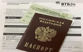 Кредит по паспорту в ВТБ 24
