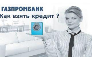 Как взять кредит в Газпромбанке