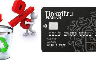 Как не платить проценты по кредитке Тинькофф?