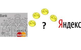 Как перевести деньги с кредитной карты Тинькофф на Яндекс Деньги