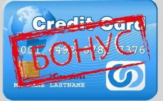 ТОП 5 кредиток с бонусами за покупки