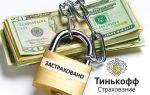 Страхование задолженности в Тинькофф Банке