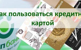 Как правильно пользоваться кредитной картой ОТП Банка