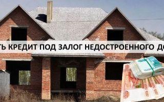 Взять кредит под залог недостроенного дома