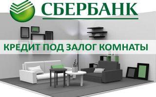 Кредит в Сбербанке под залог комнаты