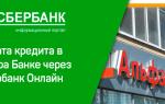 Как заплатить кредит Альфа-Банка с карты Сбербанка через интернет