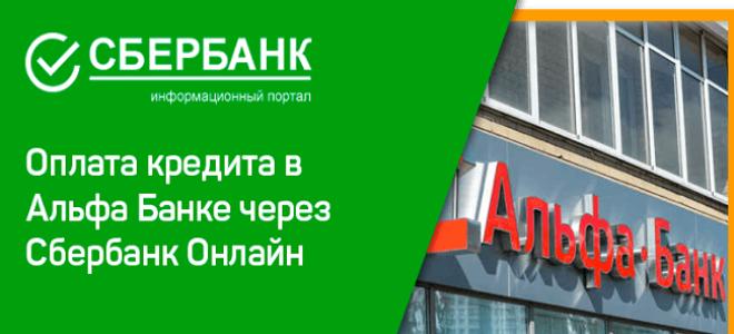 Как заплатить кредит Альфа Банка с карты Сбербанка через интернет