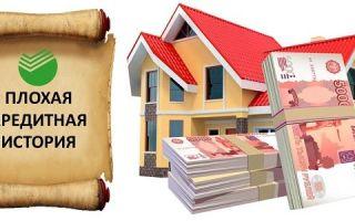 Кредит в Сбербанке с плохой кредитной историей под залог недвижимости
