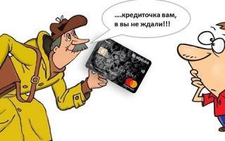 Прислали кредитную карту ОТП Банка по почте