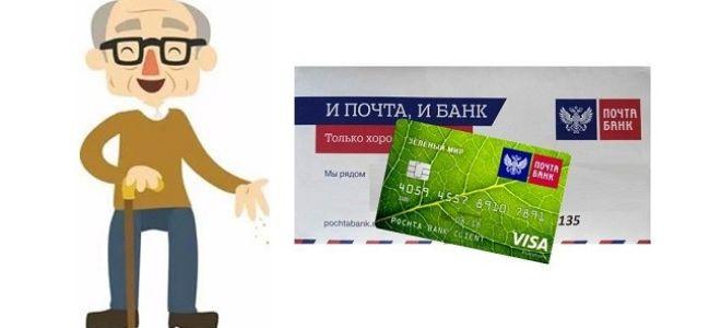 Кредитные карты пенсионерам по почте