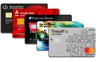 ТОП 5 дешевых кредиток