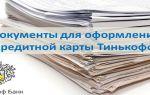 Какие документы нужны для оформления кредитной карты Тинькофф