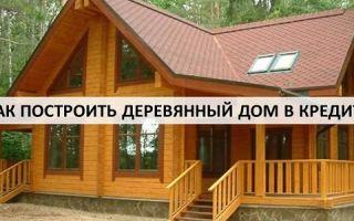 Построить деревянный дом в кредит