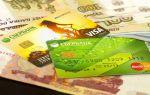 Можно ли перечислять зарплату на кредитную карту Сбербанка