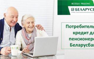 Потребительский кредит для пенсионеров в Беларусбанке