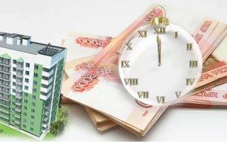 Как рефинансировать кредит под залог квартиры?