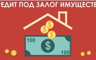 Кредит под залог недвижимости в Хоум Кредит Банке