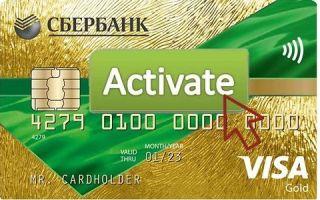 Нужно ли активировать кредитную карту Сбербанка после получения?