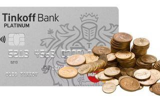 Как внести минимальный платеж на кредитную карту Тинькофф?
