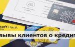 Отзывы клиентов по кредитам в Тинькофф Банке