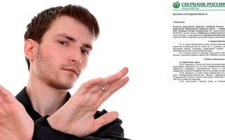 Как отказаться от кредита в Сбербанке, если договор подписан?