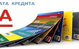 Как оплатить кредит Альфа Банка через интернет банковской картой другого банка