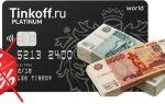 В каких банкоматах можно снять наличные с кредитной карты Тинькофф без комиссии?
