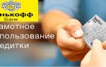 Как правильно пользоваться кредитной картой Тинькофф Банка