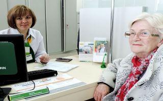 Кредиты пенсионерам до 75 лет в Россельхозбанке