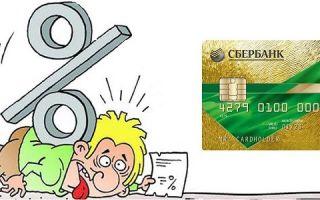 Как платить проценты по кредитной карте Сбербанка?