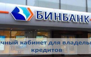 Личный кабинет Бинбанка для владельцев кредитов