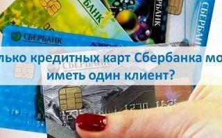 Сколько кредитных карт Сбербанка может иметь один клиент?
