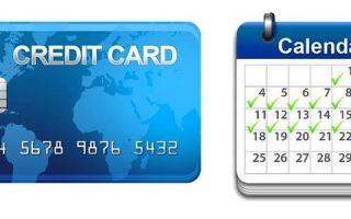 Окончание льготного периода кредитной карты