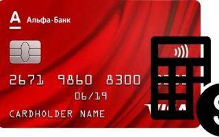 Тарифы по кредитной карте Альфа-Банка