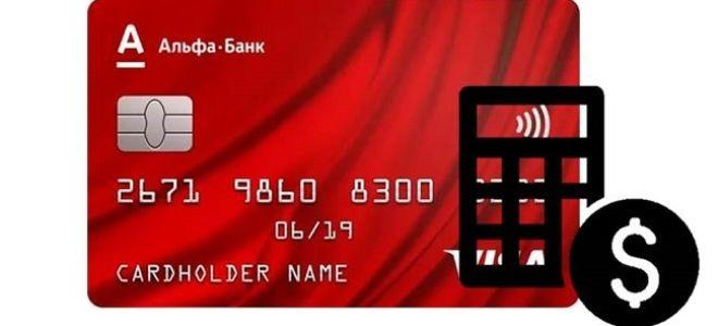 Тарифы по кредитной карте Альфа Банка