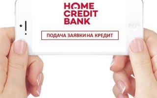 Заявка на кредит по телефону в Хоум Кредит