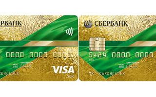Тарифы кредитки Visa Gold от Сбербанка