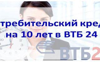 Потребительский кредит на 10 лет в ВТБ 24