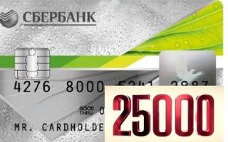 Кредитная карта Сбербанка на 25 тысяч рублей