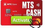 Активация кредитной карты МТС Банка