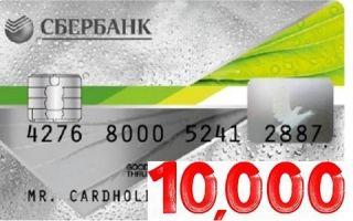 Кредитная карта Сбербанка на 10000 рублей