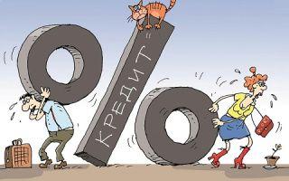 Какой процент не возврата кредитов в РФ?