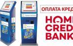 Как оплатить кредит в Хоум Кредит через Киви?