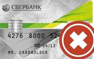 Перестала работать кредитная карта Сбербанка