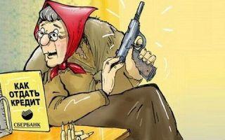 Льготные кредиты в Сбербанке для пенсионеров